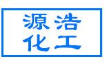 潍坊源浩化工有限公司
